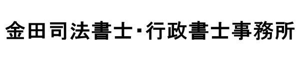 金田司法書士・行政書士事務所|茨城県つくば市|相続・遺言 会社設立ほか